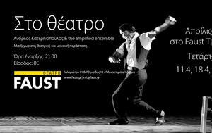 Στο Θέατρο, Faust, sto theatro, Faust