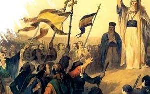 Όρκου, Αγωνιστών, Πάτρας, orkou, agoniston, patras
