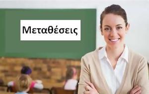 Δευτέρα, Δευτεροβάθμιας Εκπαίδευσης, deftera, defterovathmias ekpaidefsis