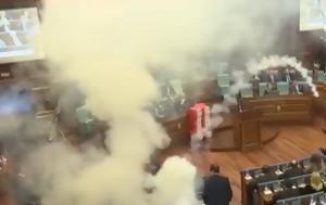 Βίντεο, Κοινοβούλιο, Κοσόβου, Μαυροβούνιο, vinteo, koinovoulio, kosovou, mavrovounio
