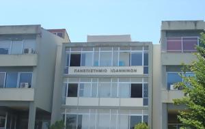 Ψηλά, Πανεπιστήμιο Ιωαννίνων, psila, panepistimio ioanninon