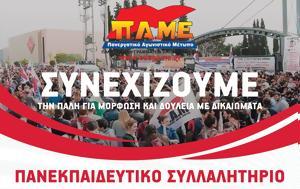 Ανεξάρτητη, ΠΕ Πύργου, ΣτΕ, ΣΥΡΙΖΑ, anexartiti, pe pyrgou, ste, syriza