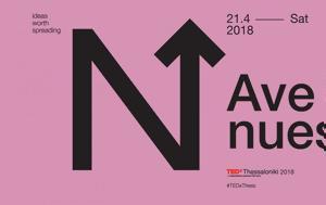 Αυτοί, TEDxThessaloniki 2018, aftoi, TEDxThessaloniki 2018