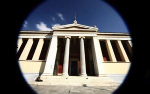 Καποδιστριακό Πανεπιστήμιο, kapodistriako panepistimio