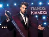 Posidonio - Κιάμος - Πρεμιέρα, Πέμπτη 22 Μαρτίου,Posidonio - kiamos - premiera, pebti 22 martiou