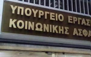 Υπουργείου Εργασίας, Νέα, Μπαλαούρα, ypourgeiou ergasias, nea, balaoura