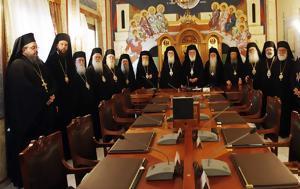 Ιερά Σύνοδος-Για, Ουδεμία, Μητροπολίτη, iera synodos-gia, oudemia, mitropoliti
