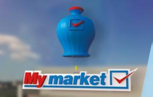 Σαρακοστή, My Market, sarakosti, My Market