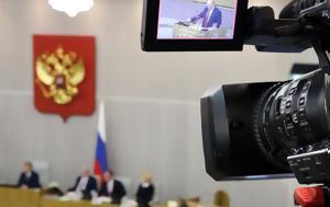 Ρωσικά ΜΜΕ, Δούμα, rosika mme, douma