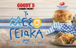 Goody's Burger House, Τα Μεσογειακά, Goody's Burger House, ta mesogeiaka