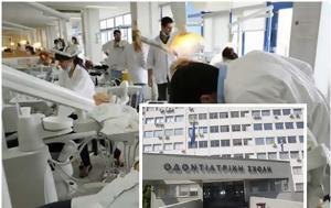 Πανεπιστημιακοί Οδοντίατροι, panepistimiakoi odontiatroi