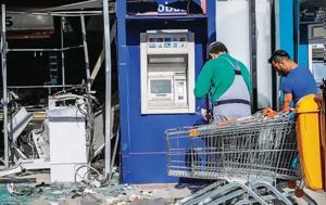 Ανατίναξαν ATM, Σαρωνίδα, anatinaxan ATM, saronida