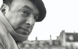 Pablo Neruda, 'αγαπάς, 'αγαπώ, Pablo Neruda, 'agapas, 'agapo