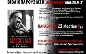 Alex Haley Malcolm X, Βιβλιοπαρουσίαση, Αγία Παρασκευή, Alex Haley Malcolm X, vivlioparousiasi, agia paraskevi