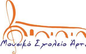 Μουσικό Σχολείο Άρτας, Εβραίων, mousiko scholeio artas, evraion
