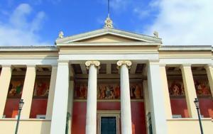 Πανεπιστήμιο Αθηνών, panepistimio athinon