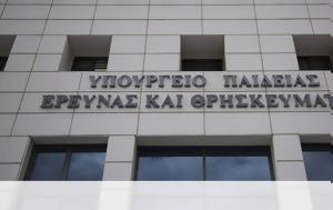 Πανελλήνιες 2018, Παιδείας, Έλληνες, panellinies 2018, paideias, ellines