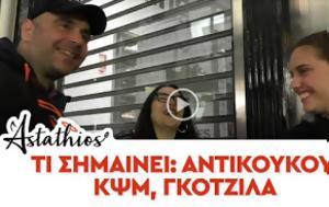 Αντικούκου ΚΨΜ Γκοτζίλα, [video], antikoukou kpsm gkotzila, [video]