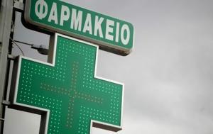 Εφημερεύοντα Φαρμακεία Πάτρας - Αχαΐας Σάββατο 24 Μαρτίου 2018, efimerevonta farmakeia patras - achaΐas savvato 24 martiou 2018