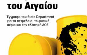 Για τους «πεφτοσυννεφάκηδες» των ελληνοτουρκικών
