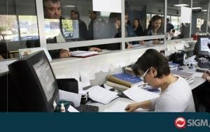 Αντικειμενική, Ετήσια Έκθεση Δημ Υπαλλήλων, antikeimeniki, etisia ekthesi dim ypallilon