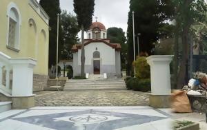 Εικόνες, Κηφισιά, Μόνη, Εκκλησία-Απών, Δήμος, eikones, kifisia, moni, ekklisia-apon, dimos