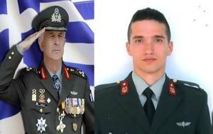 Ρίγη, Στρατηγού Ζιαζιά, 25η Μαρτίου, rigi, stratigou ziazia, 25i martiou