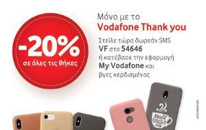 Super, Vodafone