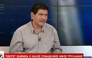 ΕΣΗΕΑ, Ανακοίνωση, Νίκου Γρυλλάκη, esiea, anakoinosi, nikou gryllaki