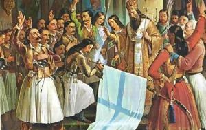 Μέρα Λευτεριάς 25η Μαρτίου, mera lefterias 25i martiou