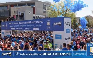 Μοναδικό, Μαραθωνοδρόμους, Θεσσαλονίκη, monadiko, marathonodromous, thessaloniki