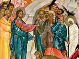 Ευαγγελιστής Ιωάννης, Ανάσταση, Λαζάρου,evangelistis ioannis, anastasi, lazarou