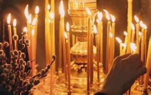 Χριστός Ανέστη, Ανάσταση, 12 00, Έθιμα Πάσχα, christos anesti, anastasi, 12 00, ethima pascha