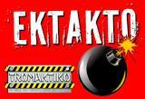 ΕΚΤΑΚΤΟ, Αυτοκίνητο, Μάντσεστερ,ektakto, aftokinito, mantsester