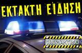 EKTAKTO, Συνελήφθη, Ηλείας,EKTAKTO, synelifthi, ileias