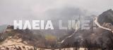 Φρίξα Ηλείας -Αντιμετωπίστηκε,frixa ileias -antimetopistike