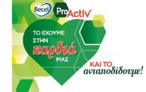 Becel ProActiv, Κίνηση, ΑΒ Βασιλόπουλος, Becel ProActiv, kinisi, av vasilopoulos