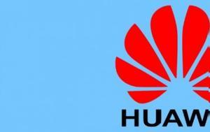 Έρχεται, Huawei, erchetai, Huawei