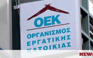 ΟΑΕΔ - Δάνεια ΟΕΚ, oaed - daneia oek