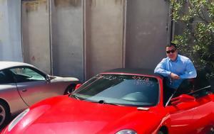 Κατασχεμένα Dream Cars, kataschemena Dream Cars