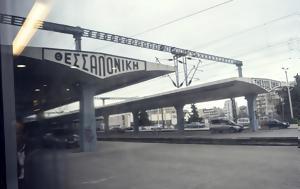 Αλλοδαπός, Θεσσαλονίκη, allodapos, thessaloniki