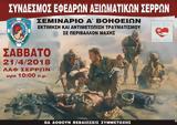 Σέρρες, Σεμινάριο Ά,serres, seminario a