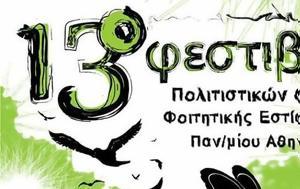 Φεστιβάλ, Πανεπιστημιούπολης Αθηνών, festival, panepistimioupolis athinon
