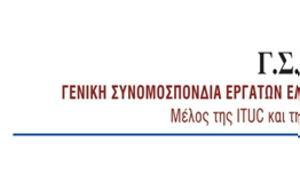 Επιστολή, ΕΟΠΠΕΠ, ΓΣΕΕ, epistoli, eoppep, gsee