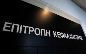 Πρόστιμα, 332 000, Επιτροπή Κεφαλαιαγοράς, prostima, 332 000, epitropi kefalaiagoras