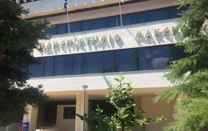 Μεγάλο, Πανεπιστήμιο Μακεδονίας, megalo, panepistimio makedonias