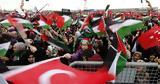 Τουρκίας - Ισραήλ, Γάζα,tourkias - israil, gaza
