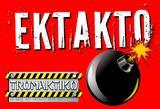 Σεισμός, Αλβανία,seismos, alvania