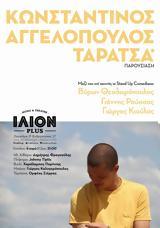 Κωνσταντίνος Αγγελόπουλος, Ίλιον Plus…,konstantinos angelopoulos, ilion Plus…