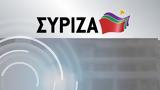 Καμπόσου, ΣΥΡΙΖΑ,kabosou, syriza